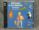 METHODE D'ACCORDEON Debutants (vol.1) 【教則用CD】 Manu Maugain