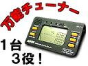 業界初!?Lefty(左用)コード表内蔵!!多機能チューナーARION UMC-50