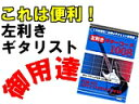 左利きギターコード 1008〜For All Lefty Guitar Player〜