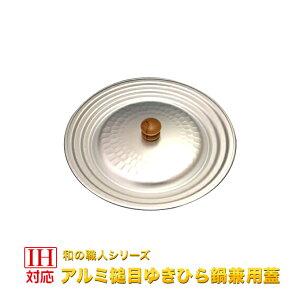 アルミ槌目ゆきひら鍋兼用蓋16〜20cm 谷口金属工業
