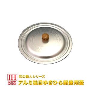 アルミ槌目ゆきひら鍋兼用蓋22〜24cm 谷口金属工業