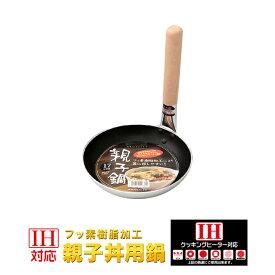 フッ素樹脂加工IH対応 親子丼用鍋17cm 親子鍋 谷口金属工業