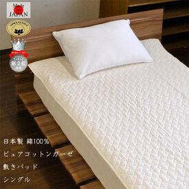 【送料無料】 【日本製】 綿100% ピュアコットン ガーゼ 敷きパッド シングル 100cmX205cm100cmX205cm