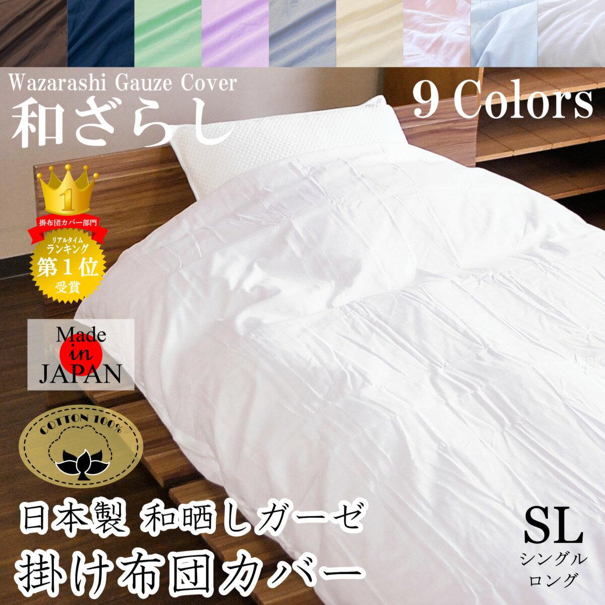 【送料無料】 【日本製】 綿100% 和晒し ガーゼ 掛け布団カバー シングル 150X210cm