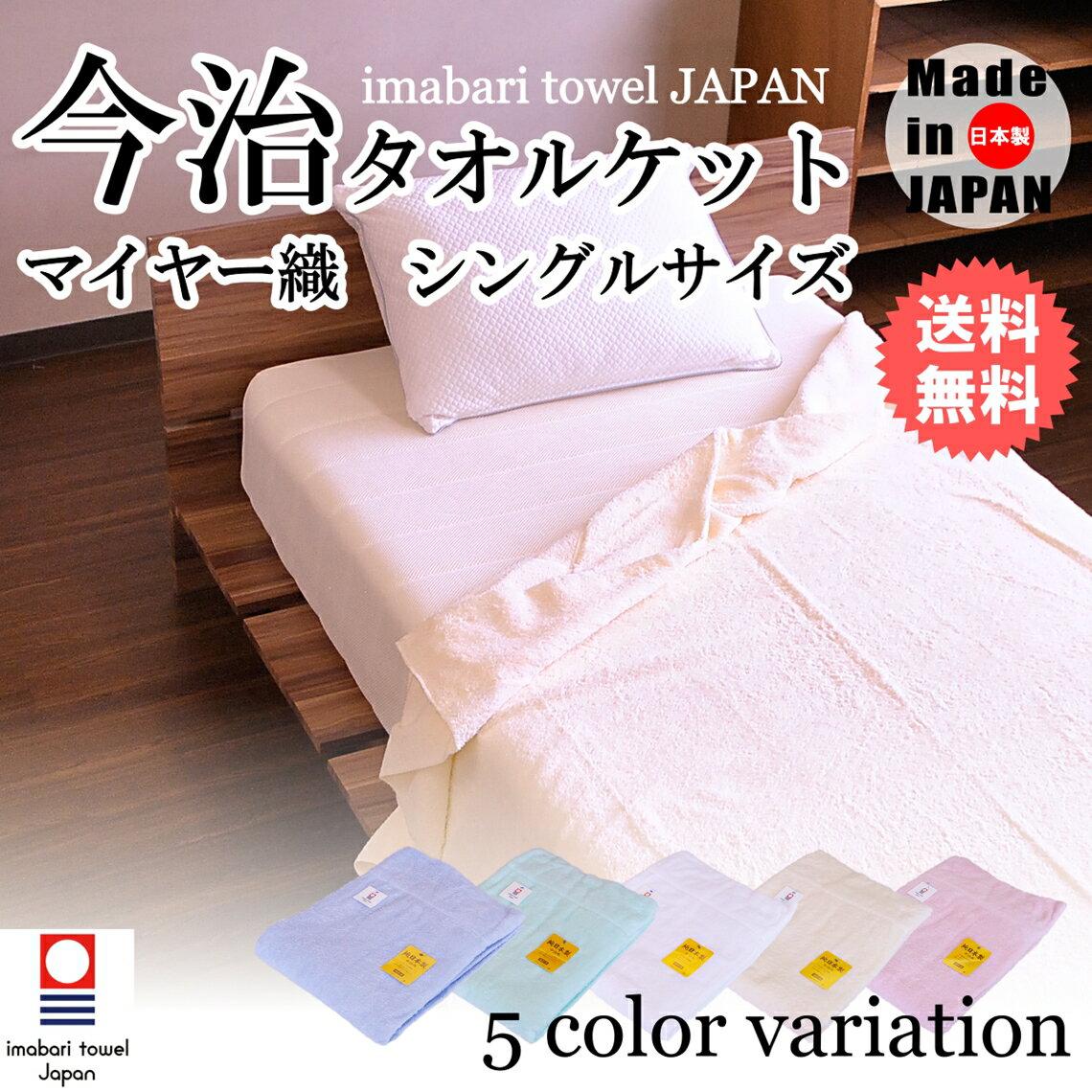 【送料無料】今治タオルブランド認定品 今治 タオルケット シングル 日本製 145×190cm 国産 カラー 無地 ロングパイル