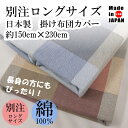 特殊サイズ 掛け布団カバー チェック柄 日本製 長身用 別注ロングサイズ 150×230cm 高級感のある両面同柄プリントで…