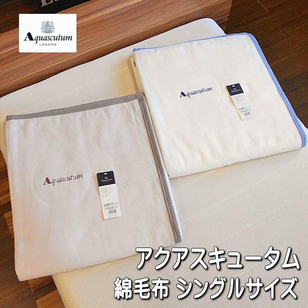 Aquascutum アクアスキュータム 綿毛布 シングルサイズ 綿100% 日本製 国産 東京西川コットンブランケット