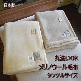【送料無料】洗えるウール毛布 メリノウール ニューマイヤーウール毛布 ウォッシャブル 洗える シングル シングルサイズ ウールマーク付き 日本製 ベージュ