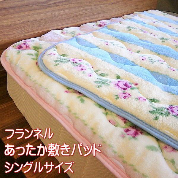 あったか フランネル敷きパッド シングルサイズ 花柄 サイズ100×205cm 秋冬用パッドシーツ シングル