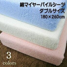 フラットシーツ ダブル マイヤーパイルシーツ タオルシーツ ダブルサイズ 180x260cm 無地カラー パイル部分綿100% 日本製