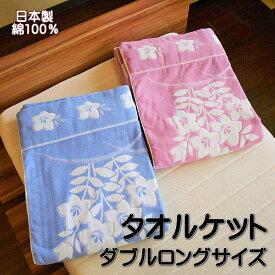 タオルケット 日本製 今治発「桔梗」 ダブルロングサイズ 花柄 綿100% 厚手タイプ