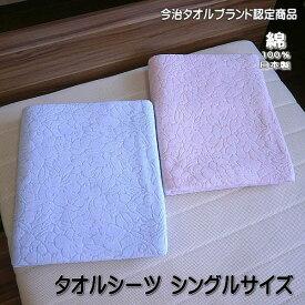 【送料無料】 フラットシーツ シングル (ジャガードタオルシーツ) 綿100% 今治 タオルシーツ シングルサイズ パイルシーツ