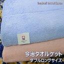 【送料無料】タオルケット 今治 今治タオルケット ダブルロングサイズ 180×230cm ダブルサイズ 日本製 国産 カラー …
