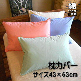 枕カバー(ピローケース)カラー無地 綿100% 日本製 63×43cm YKKサイドファスナー仕様