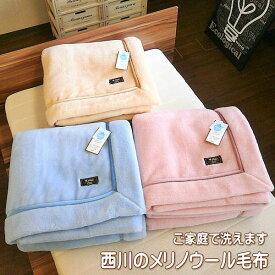 西川のウール毛布 送料無料 京都西川 洗える 毛布 ローズメリノウール毛布 ウォッシャブル タイプ シングルサイズ 日本製 西川 メリノウール毛布