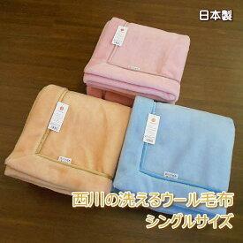西川のウール毛布 送料無料 洗える 毛布 ウォッシャブル タイプ シングルサイズ 日本製 西川ウール毛布