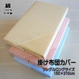 【送料無料】 掛け布団カバー シングルロングサイズ 日本製 ギンガムチェック 150x210cm 綿100% ギンガムチェック柄 SL