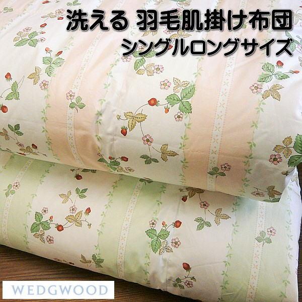東京西川 WEDGWOOD ウェッジウッド ウォッシャブルダウンケット 羽毛肌掛け布団(肌ふとん)シングルロングサイズ 日本製