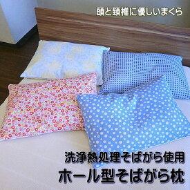 頭部と頚椎にやさしい枕 ホール型そばがら枕 サイズ:35x50cm おまかせカバー付き 日本製