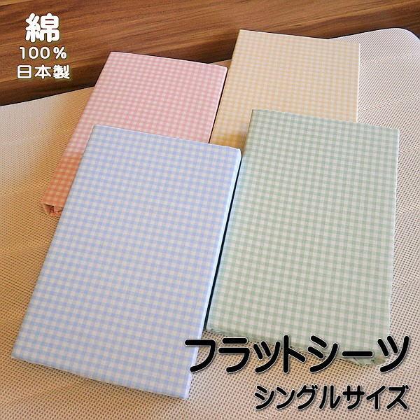 送料無料 フラットシーツ シーツ 敷布 綿100% シングル シングルサイズ 日本製 ギンガムチェック 肌にやさしい 天然素材 ピンク ブルー グリーン 綿 綿100 シーツカバー カバー おすすめ