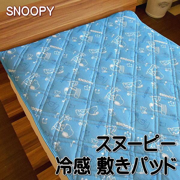 SNOOPY スヌーピー 冷感 敷きパッド シングルサイズ ブルー サイズ100×205cm 冷感生地使用のスヌーピー敷きパッドシーツです。