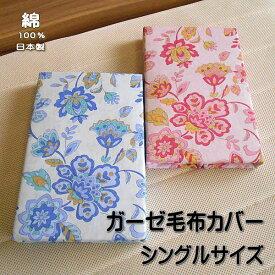 日本製 プリント ガーゼ 毛布カバー シングルサイズ 花柄 綿100% サイズ145×205cmの毛布カバー 日本製です。