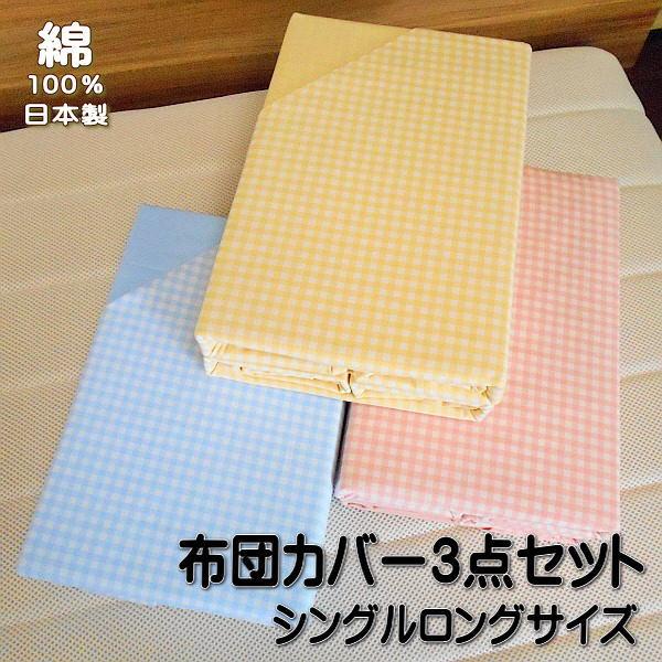 【送料無料】日本製 布団カバー 3点セット 掛布カバー敷き 布団カバー 枕カバー シングル ロングサイズ 綿100%