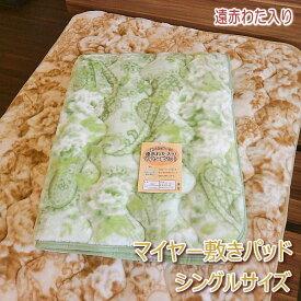 あったかーい 遠赤綿入り マイヤー敷きパッド シングルサイズ ペイズリー柄 丸洗いOK、ベッドでも使える洗える敷きパッドです