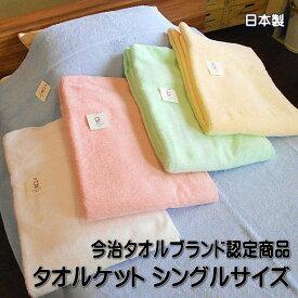 今治タオルブランド認定商品 今治 タオルケット シングル 日本製 145×190cm 国産 おしゃれなパステルカラー 無地 ロングパイル