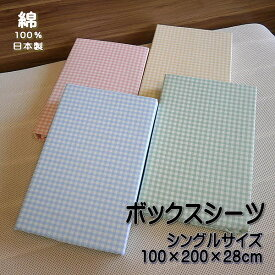ギンガムチェック ボックスシーツ 綿100% 日本製 シングルサイズ100x200x28cm 国産 マットレスカバー ベッドシーツ