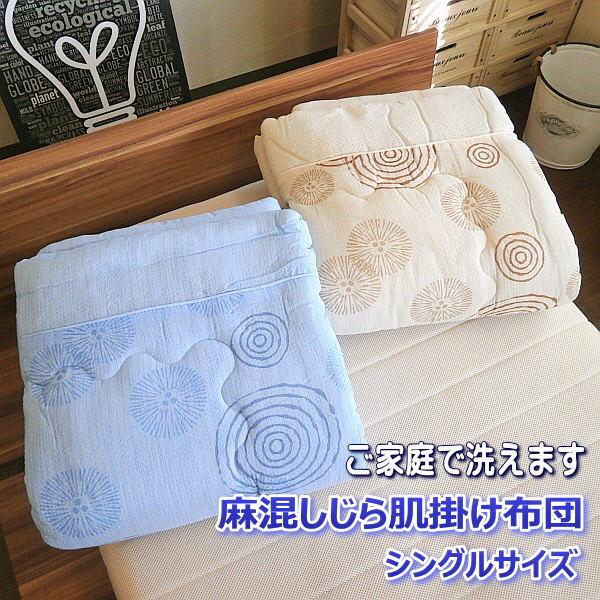 天然素材の自然な涼感 麻混しじら織り肌掛け布団 シングルサイズ 丸模様