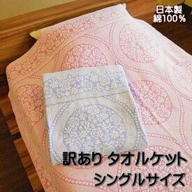 訳あり B品タオルケット 少々難あり今治タオルケット 花柄 綿100% シングルサイズ 日本製 140×190cm