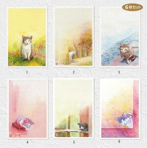 ねこはがき2 6枚セット ( ポストカードセット 絵はがきセット ポストカード 猫 ねこ ネコ おしゃれ かわいい cat 絵葉書 絵はがき 水彩画 )