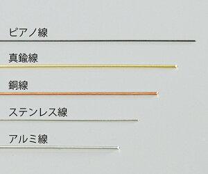 アズワン(AS ONE) 金属線材 BM400-10 真鍮線5本入(2-9267-03)