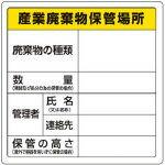 TRUSCO 廃棄物標識 産業廃棄物保管場所 T82291/1枚【3747506】
