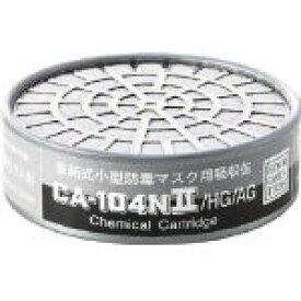 シゲマツ 防毒マスク吸収缶ハロゲン・酸性ガス用 CA104N2/HG/AG/1個【3880788】