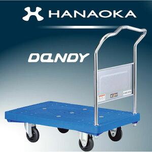 花岡車輌 プラスチック台車 ダンディシリーズ UPA-LS