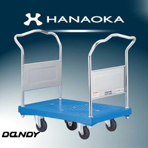 花岡車輌 プラスチック台車 ダンディシリーズ 5輪車 両ハンドル UPA-LD-V