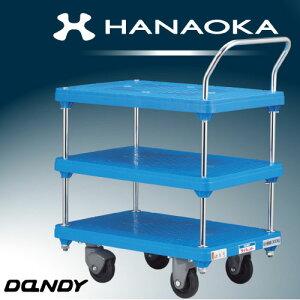 花岡車輌 プラスチック台車 ダンディシリーズ 3段テーブル サイレントキャスター PH-BT3-PS