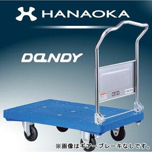 花岡車輌 プラスチック台車 ダンディシリーズ ハンドルブレーキ付き 折りたたみ式 PA-LSC-GB