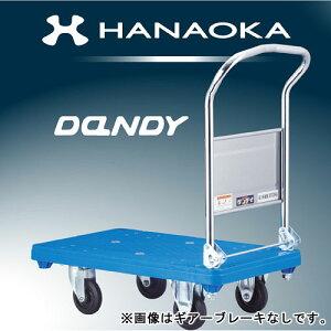 花岡車輌 プラスチック台車 ダンディシリーズ ハンドルブレーキ付き 折りたたみ式 PH-LSC-GB