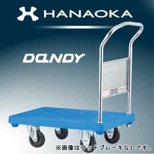 花岡車輌 プラスチック台車 ダンディシリーズ ペダルブレーキ付き UPH-LS-PB