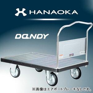 花岡車輌 スチール台車 ダンディシリーズ エアポートブレーキ付き(ハンドルタイプ) DG-LS-AB