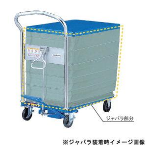 花岡車輌 ジャバラ単体 ダンディリフト台車 UDL-250(500×800)専用 J(UDL-250用)