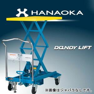 花岡車輌 リフト台車 ダンディシリーズ ジャッキ式 ジャバラ付き UDA-350WJ