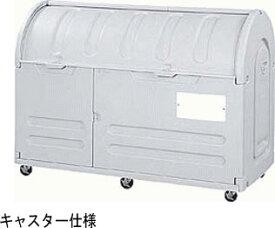 アロン化成 エコランドステーションボックス #800C キャスター付