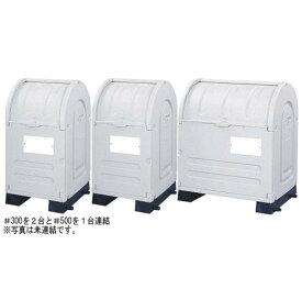 アロン化成 エコランドステーションボックス 固定台付連結仕様 #1100-3R