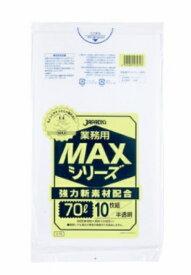 ジャパックス ゴミ袋 業務用MAXシリーズ S-79 70L 半透明[500枚入]