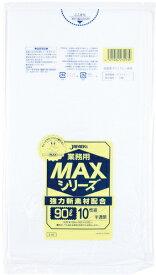 ジャパックス ゴミ袋 業務用MAXシリーズ S-93 90L 半透明[300枚入]