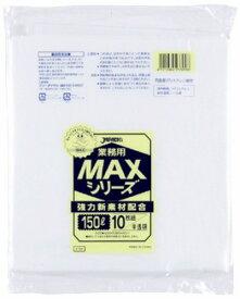 ジャパックス ゴミ袋 業務用MAXシリーズ S150 150L 半透明[200枚入]